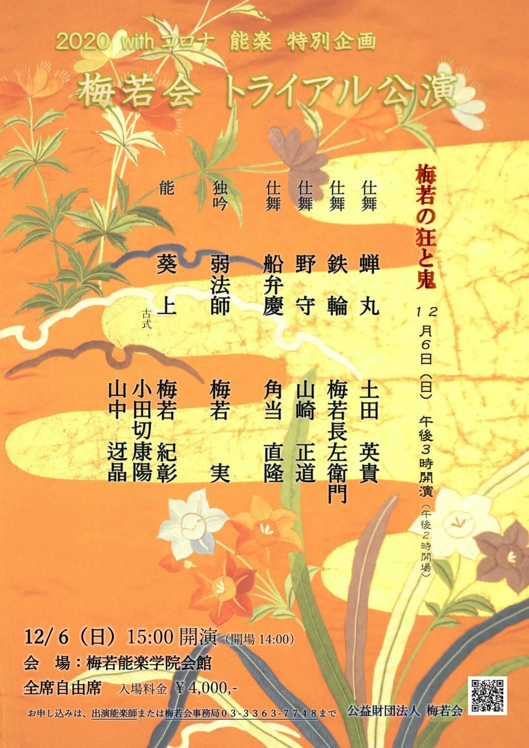 2020 with コロナ 能楽特別公演 梅若会 トライアル公演 12月公演  梅若の狂と鬼