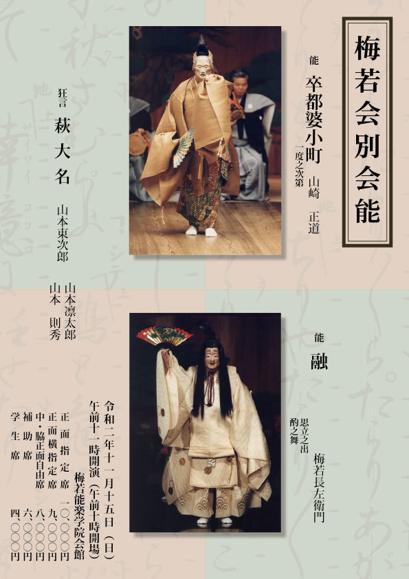 2020 with corona virus- Special Noh performances in Umewaka Meeting- Trial performance- September 2