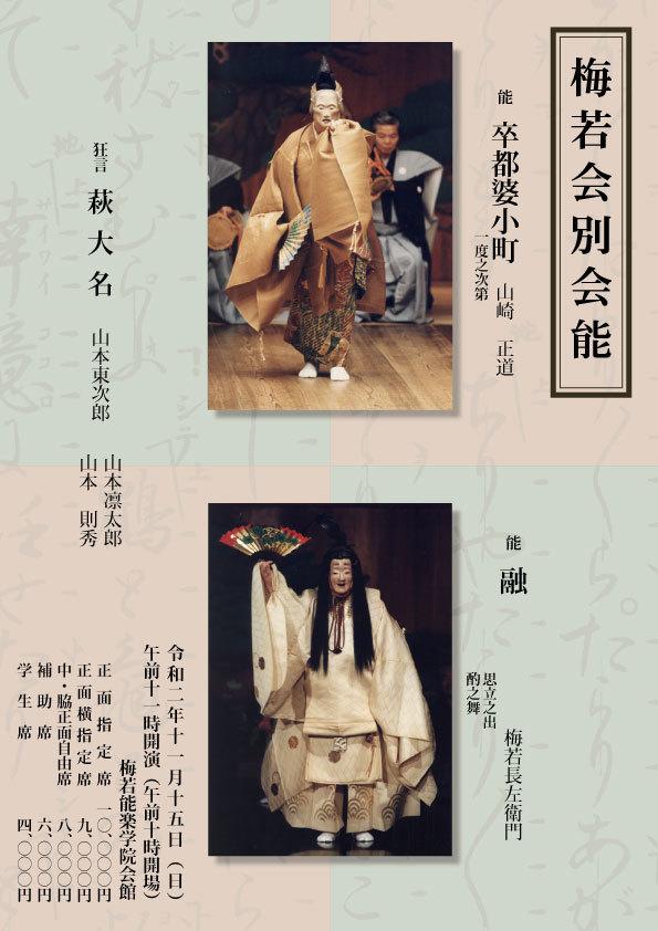 2020 with コロナ 能楽特別公演 梅若会 トライアル公演 11月公演②